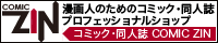 COMIC ZIN 同人誌の委託販売して頂いてます。