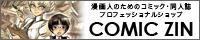 COMIC ZIN様