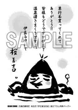 ファイル 6668-2.jpg